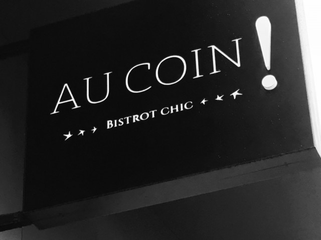 Au Coin ! Bistrot Bar Chic Paris 17 Clichy